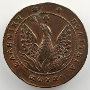 10 Lepta   1830    TTB