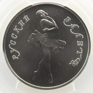 10 Roubles   1990   Ballet    PCGS-MS69    FDC
