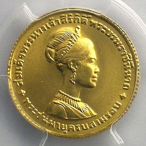 300 Baht   (1968)   36° anniversaire de la Reine Sirikit    PCGS-MS66    FDC