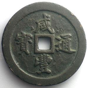 50 Cash   ND(1851-61)   55mm    TTB+