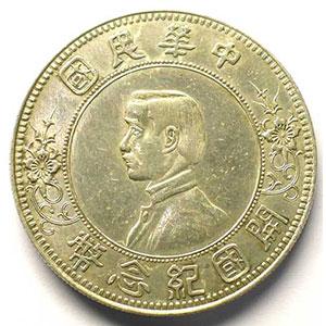KM Y319   Dollar (Yuan)   ND (1912)   Sun Yat-sen    TTB+