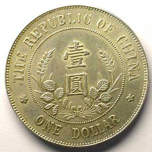 KM Y321   Dollar (Yuan)   ND (1912)   Li Yüan-hung    TTB/TTB+