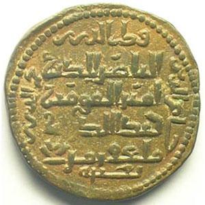 Kutb al din Eel Ghazi  (AH 572-580)    TTB